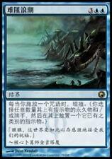 [WEMTG] Inexorable Tide - Scars of Mirrodin - Chinese - NM - MTG