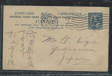 CANADA (PP1806B) KE 2C PSC VANCOUVER TO JAPAN