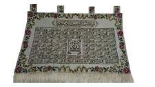 99 Names of Allah Beaded Islamic wall Hanger 108 cm x 82 cm Ramadan Eid Decor 2