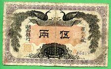 HUNAN PROVINCIAL BANK   CHINA  5 TAEL GENUINE  05285