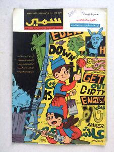 Samir سمير كومكس Arabic Color TinTin Egyptian Comics No.454 Magazine 1964