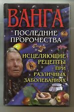Russian book magic prophesy of VANGA receips oracle forecast treatments advices
