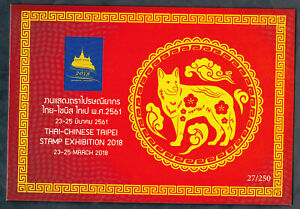 Thailand 2018 MNH  Folders with full sheet of 10 Year of the Dog with