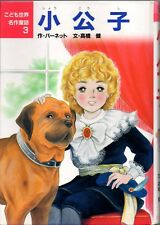 Shōkōshi - Japanese text children's book - Little Lord Fauntleroy