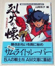 Samurai Troopers Rekka no Omoi Art Book AMJuJu  Manga Anime Ronin Warriors