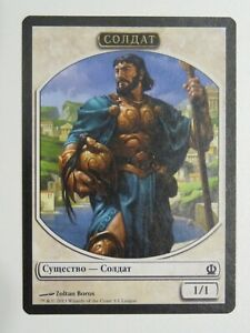 RUSSIAN Soldier Token LEAGUE theros NM/M promo MTG Magic The Gathering Zoltan