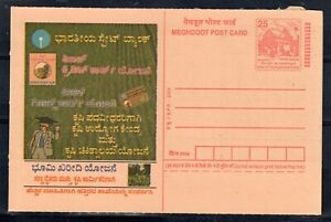 """INDIA = POSTAL STATIONARY CARD ON """"MEGHDOOT"""" WITH ADVERTISING. 2004. Unused. (a)"""