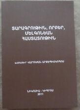 Տարագրութիւն Որբեր Մելգոնեան Վարուժան Արքեպ Exile Orphans Melkonian Ins ARMENIAN