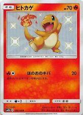 Pokemon Card sm8b Shiny Charmander 166 S Japanese GX Ultra Shiny MINT