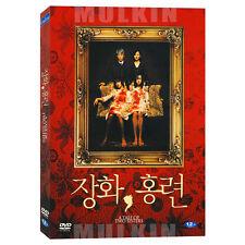 A Tale of Two Sisters (Korea 2003) DVD - Kim jee woon, Lim soo jung, Yum Jung ah