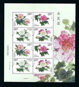 China 2021-18 Mini S/S  Cotton Rose Flowers Stamp 木芙蓉