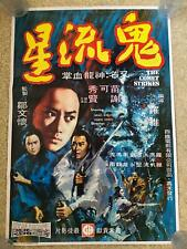 THE COMET STRIKES  original Chinese film poster 1971  martial arts