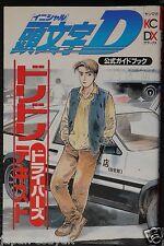 Japan Initial D Official Guide Book Dori Dori Driver's Text