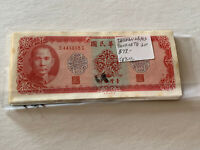 Old Taiwan Banknote 26 Piece Lot