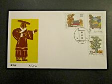 China PRC 1983 T84 (3-1 To 3-3) Tomb of Yellow Emp. FDC - Z4296