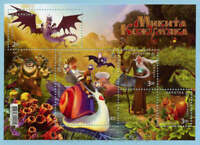 "2017 Ukraine. Ukrainian 3D cartoon ""Mykyta Kozhumyaka""( ""The Dragon spell"")."