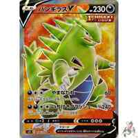 Pokemon Card Japanese - Tyranitar V SR 076/070 S5I - HOLO MINT