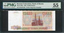 Russia 1993, 50000 Rubles, P260a, PMG 55 AUNC
