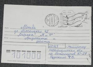 010 Kazakhstan Cover 1993 Temirtau Post-Soviet Inflation Provisional to Russia