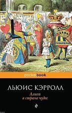 New Modern Russian Book Lewis Carroll Alice in Wonderland Tenniel Children Kids