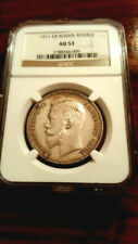 Russia 1911 1 ROUBLE NGC AU 53 R