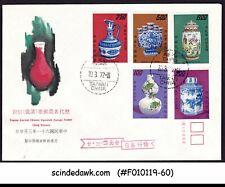 CHINA TAIWAN - 1972 FAMOUS ANCIENT PORCELAIN / ART - 5V FDC
