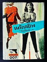 Ian Fleming James Bond 007 Goldfinger Vintage 1964 THAI Novel Book MEGA RARE!!!
