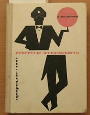 Russian Book Magic Trick Manual Circus Learn Focus Repertoire Illusionist Soviet