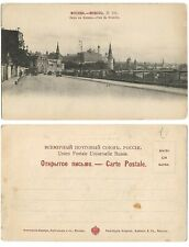 More details for 1904 russian postcard - view of the kremlin, moscow, undivided back, no 101 a174