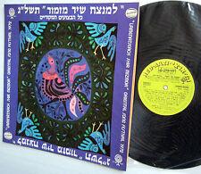 LAMENATSEACH SHIR MIZMOR oriental song festival 1972 Israeli Jewish song LP