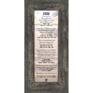 Shema Prayer, Jewish Prayer, Rosh Hashanah Gifts, House & Home Blessing