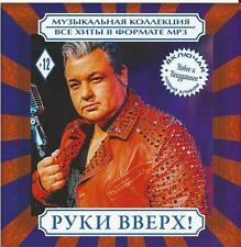 Russisch cd mp3 РУКИ ВВЕРХ / СЕРГЕЙ ЖУКОВ / RUKI VVERH / WWERCH