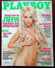 Ukraine Magazine July 2008 PLAYBOY Lera Kudryavtseva Marianna Kieper