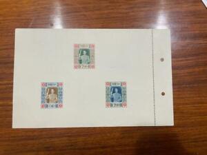 MNH China Taiwan Stamps SC1126a President Souvenir Sheet With Tab
