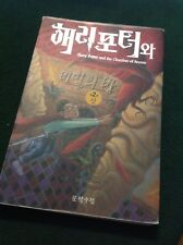 Harry Potter: Harry Potter and the Chamber of Secrets Year 2 - In Korean