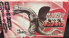 King Ghidorah Figure! Godzilla Mothra 2 Movie! 1998 Bandai Japan! NIB