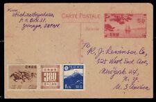 "JAPAN - 1948 Uprated Postal Card - Uncancelled ""Yonago to New York, USA"""