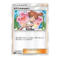 Pokemon card SM11 085/094 Misty's Request U Miracle Twins Japanese
