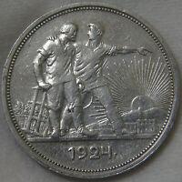 USSR 1 ruble 1924 Soviet Union. Silver 900. original!