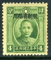 CHINA 1938  4¢ SYS Narrow Type A Shanghai Overprint OG MNH  X58