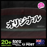 Original Japanese Katakana 195x47mm Decal Vinyl For JDM Sticker Car Static