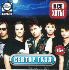 Russische mp3 CD  SEKTOR  GAZA / СЕКТОР ГАЗА