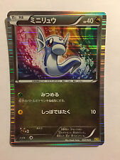 Pokemon Carte / Card DRATINI Promo Holo 002/020 DS 1 ED