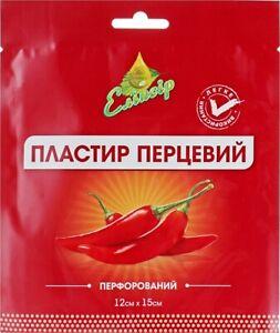 Pepper Plaster Pain Relief Перцовый пластырь 120х150 mm