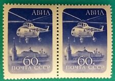 Russia (USSR) - 1960 MNH Block of two stamps Mils Helicopter Mi-4 over Moscow