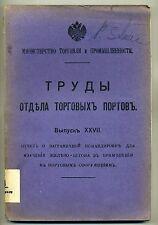 1910 Russian Book Труды отдела торговых портов Concrete embankments in Europe