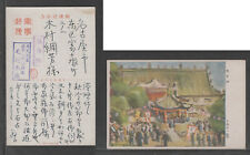 @ JAPAN WWII Military Emperor Yao Festival picture postcard NORTH CHINA WW2