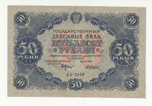 Russia 50 rubles 1922 circ. p132 @ low start