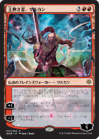 Japanese MTG - Sarkhan the Masterless (ALTERNATE ART) - NM War of the Spark