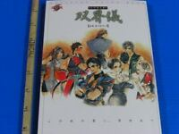 JAPAN Soukaigi Official Guide Book w/POSTER oop rare